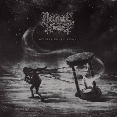 Desolate Heaven - Воспеть конец времён (Digifile)