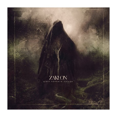 Zaklon - Шэпт чорнага лісьця (Digifile)