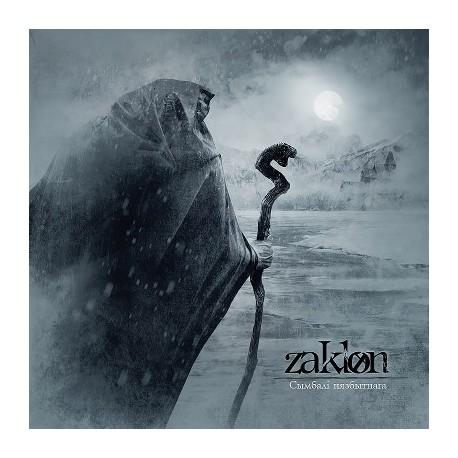 Zaklon - Сымбалі нязбытнага (Digifile)